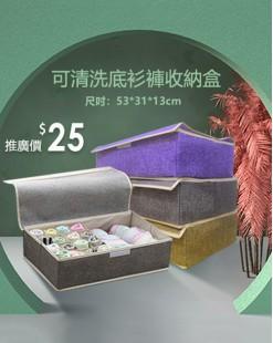 衣物收納盒 - 73895
