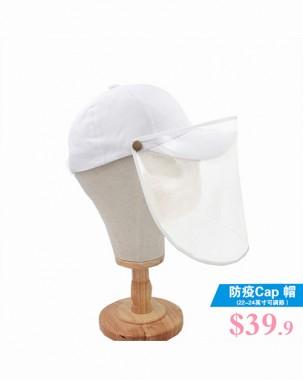 成人防疫Cap帽 - 99708
