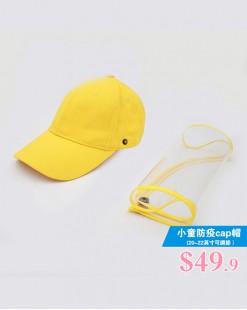 小童防疫Cap帽 - 99709