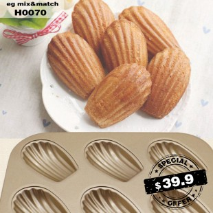可愛烘焙模具 (貝殼) - H0070