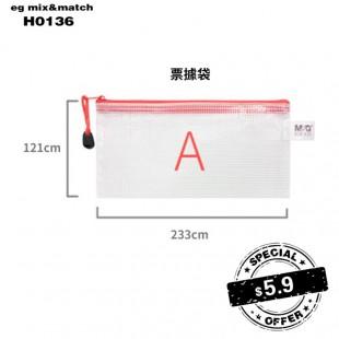 A4  A5 A6  B5 文件袋 - H0136 / H0137 / H0138 / H0139